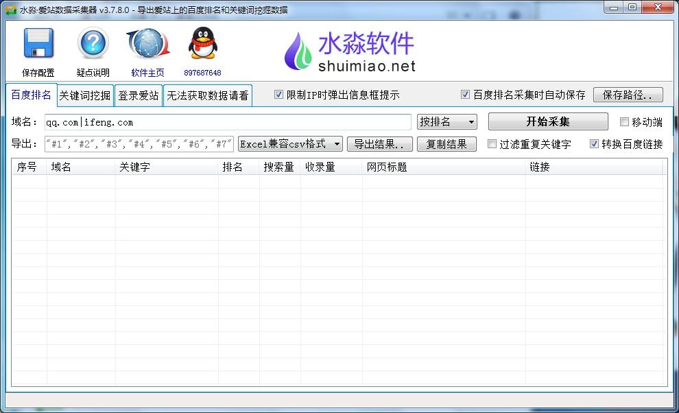 水淼・爱站数据采集器v3.8.1.0+注册机