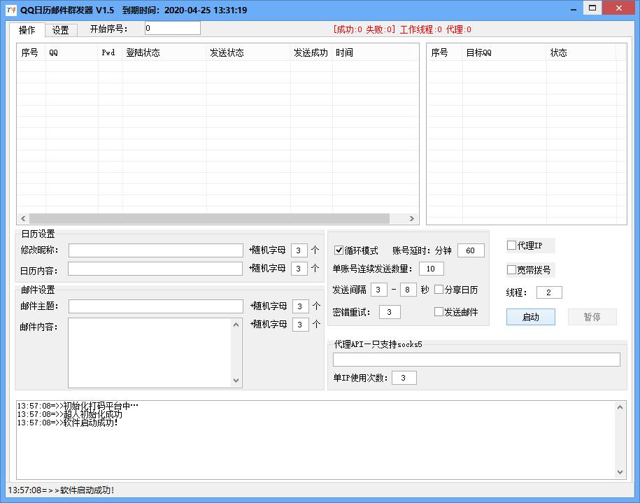 清雨QQ邮箱群发邮件日历共享软件